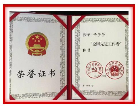 """济南市殡仪馆辛沙沙荣获""""全国先进工作者""""荣誉称号"""