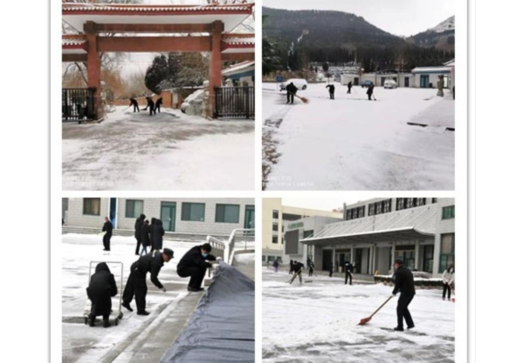 扫雪保畅通 齐力暖人心 济南市殡仪馆全员参与扫雪活动