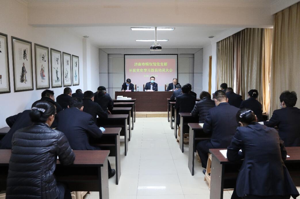济南市殡仪馆召开党史学习教育动员部署会议